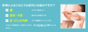 GSK_HPクリームウェブサイト