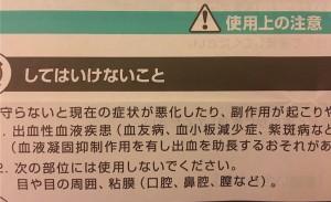HPクリーム添付文書_使用上の注意